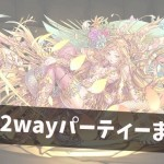 hikari-2way