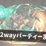 ki-2way