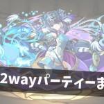 yami-2way